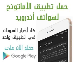 تطبيق موقع الأماتونج لهواتف أندرويد